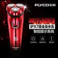 飞科(FLYCO) FS338剃须刀水洗飞科电动剃须刀男士刮胡刀充电式胡须刀胡子刀胡须刨