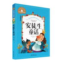 安徒生童话 世界经典文学名著宝库彩图注音版 丑小鸭白雪公主卖火柴的小女孩海的女儿