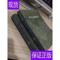 [二手旧书9成新]平凡的世界 2 3部 有轻微水印 /路遥 中国文联出