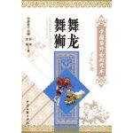【新书店正版】舞龙舞狮罗斌,朱梅中国文联出版社9787505962439