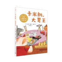 国际安徒生奖儿童小说:卡米朗,大胃王