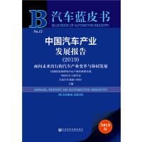 汽车蓝皮书:中国汽车产业发展报告(2019)