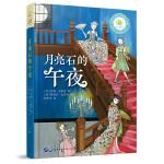 月亮石的午夜:给孩子的自信之书