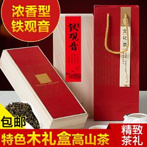 至茶至美 安溪铁观音 特级浓香型茶叶 传统碳焙 高山乌龙茶 木质茶叶礼盒装 250g 包邮