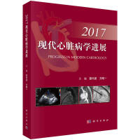 现代心脏病学进展2017