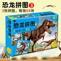 恐龙拼图3【蓝盒】 小红花 儿童拼图恐龙拼图5-6岁 儿童拼图玩具 幼儿童益智拼图游戏 儿童玩具书籍 宝宝启蒙丛书左右