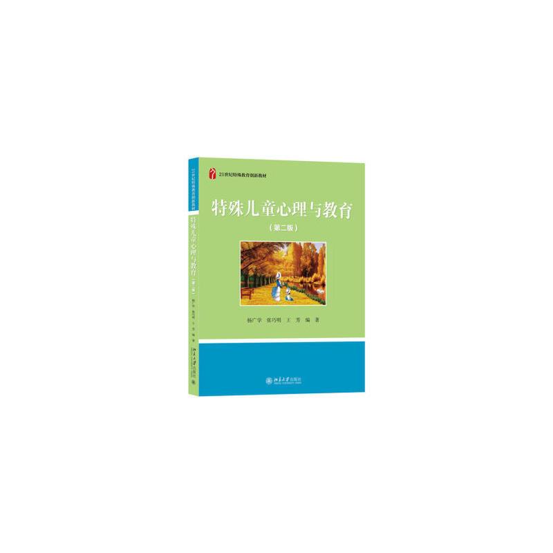 特殊儿童心理与教育(第二版) 21世纪特殊教育创新教材