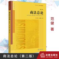商法总论(第二版) 法律出版社