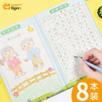 绘画日记本小学生卡通田字格写话图画本儿童作业本少儿汉语拼音周记画画本一二年级可爱写画日记本