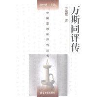 万斯同评传 方祖猷 9787305060625南京大学出版社
