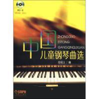 【全新直发】中国儿童钢琴曲选 上海音乐出版社
