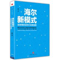 海尔新模式:互联网转型的行动路线图王钦中信出版社9787508650012
