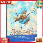 至美童话殿堂:小矮子穆克 (德)威廉・豪夫;(俄)安东・罗马耶夫 绘;韦苇译 北京联合出版公司