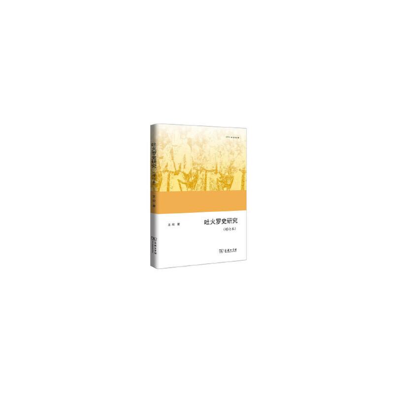 吐火罗史研究(增订本)(欧亚备要)