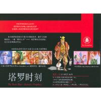 【二手书9成新】塔罗时刻(随书附赠《文艺复兴塔罗牌》) 迪奥 9787106022112 中国电影出版社
