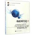 正版全新 物联网导论(第3版)/物联网工程专业系列教材