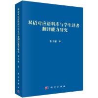 双语对应语料库与学生译者翻译能力研究