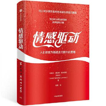 情感驱动(pdf+txt+epub+azw3+mobi电子书在线阅读下载)
