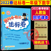 2020春黄冈小状元一年级下册数学达标卷人教版一年级数学下册试卷