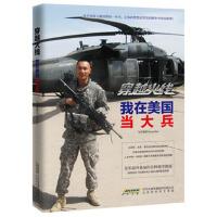 【新书店正版】穿越火线:我在美国当大兵飞行电熨斗9787807699798北京时代华文书局