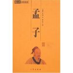 【新书店正版】孟子[春秋] 孟轲,邵士梅三秦出版社9787807363422