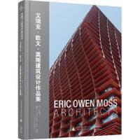 【全新直发】艾瑞克・欧文・莫斯建筑设计 (美)艾瑞克・欧文・莫斯(Eric Owen Moss) 编著;贺艳飞 译