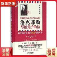 洛克菲勒写给儿子的信 (美)约翰・D・洛克菲勒 9787113214388 中国铁道出版社 新华书店 正版保证 全国多