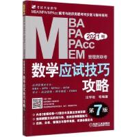 MBA MPA MPAcc MEM管理类联考数学应试技巧攻略(第7版2021版)/MBA\MPA\M