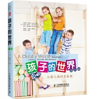 正版全新 孩子的世界:从婴儿期到青春期(第11版)
