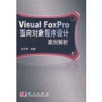Visual FoxPro面向对象程序设计案例解析