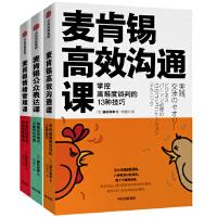 麦肯锡课程套装:公众表达+高效沟通+情绪管理(套装3册)