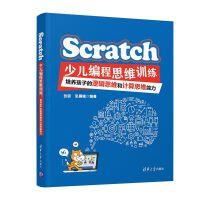 Scratch少�壕�程思�S��:培�B孩子的��思�S和�算思�S能力