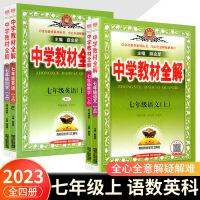 2020秋中学教材全解七年级上册语文数学英语科学人教版浙教版
