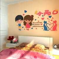小两口温馨浪漫3d立体墙贴婚房布置客厅沙发装饰贴纸卧室床头贴画
