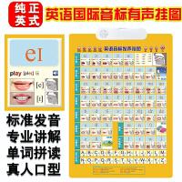 标准发音48个英语国际音标有声挂图小学生音标字母入门发声学习机