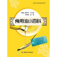食用油小百科-食品安全与营养健康科普系列 编何东平 ... [等] 9787501989256 中国轻工业出版社