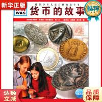 什么是什么:货币的故事(平) (德)考利-施奈克・祖尔・克莱蒂卡特,弗拉西斯卡・荣格 湖北教育出版社
