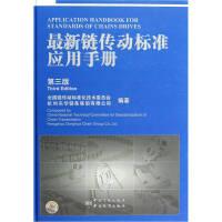 新链传动标准应用手册(第3版)全国链传动标准化技术委员会、杭州东华链条中国标准出版社