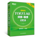 新东方 TOEFL词汇词根+联想记忆法:乱序版 托福词汇 俞敏洪