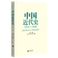 中国近代史(1919―1949)