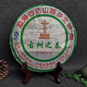 【7片】2007年云南勐海(巴达山-古树之春)普洱生茶  357g/片