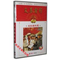 老电影 文革电影 火红的年代 1DVD 于洋 郑大年