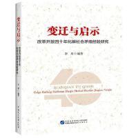 变迁与启示――改革开放四十年化解社会矛盾经验研究