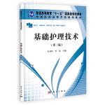 基础护理技术_余剑珍,季诚主编9787030336590