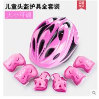 轮滑护具装备全套儿童头盔套装滑板溜冰鞋自行车平衡车护膝安全帽