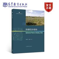 正版 新疆短命植物 唐海萍 袁素芬 著 高等教育出版社 9787040554823