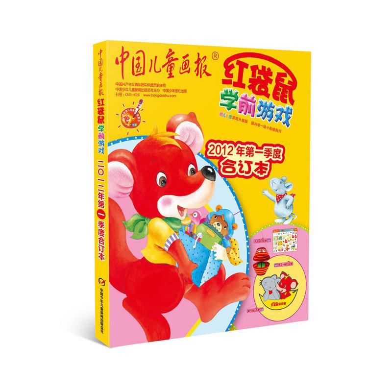红袋鼠学前游戏2012年第一季度合订本