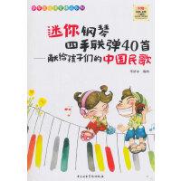 迷你钢琴四手联弹40首-献给孩子们的中国民歌