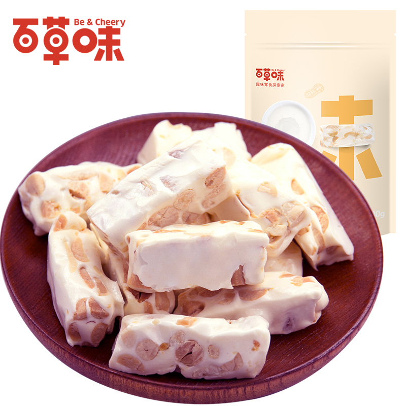 【百草味】花生牛轧糖180gx2袋  休闲零食奶糖 糖果 台湾工艺 手工制作618大促第一波 400款零食一站购