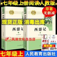 西游记人民教育出版社上下2册 七年级上册书目(上下册)原著无删减完整版七年级上册